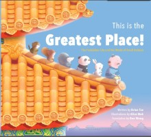 The Greatest Place